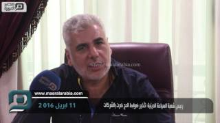 مصر العربية | رئيس شعبة السياحة الدينية: تأخير ضوابط الحج ضرت بالشركات
