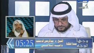 مناظرات وصال د دمشقيه يرد شبهات الزنديق حسن المالكي