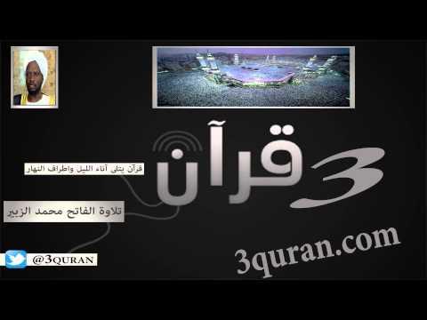 030 Surat Ar-Rum سورة الرّوم تلاوة الفاتح محمد الزبير