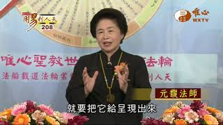 元馥法師、元韻法師、元麟法師(1)【用易利人天208】| WXTV唯心電視台