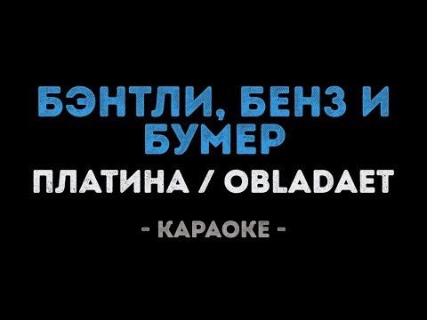 Платина feat  OBLADAET - Бэнтли, Бенз и Бумер (Караоке)