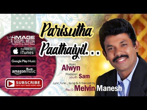 Parisutha Paathaiyil || New Tamil Gospel Song || Rev. Melvin Manesh || IGM