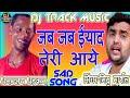 Dj Track Music 2018    Jab Jab Yaad Teri Aaye    Dhanjay Dharkan & Mithu Marshal    Dj Remix 2018