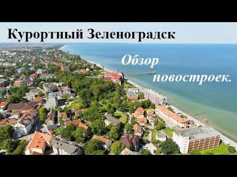 Новостройки Зеленоградск