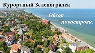Новостройки Зеленоградск(, 2016-04-27T08:28:55.000Z)