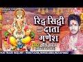 Download 2017 का सबसे हिट गणेश भजन - Riddhi Siddhi Data Ganesh - Bhim Yadav - Bhojpuri Song - Ganesh Bhajan MP3 song and Music Video