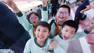 Publication Date: 2019-06-04 | Video Title: 香港教育工作者聯會黃楚標學校_學校簡介2019