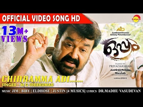 Chinnamma Adi   Song HD  Film Oppam  Mohanlal  Priyadarshan