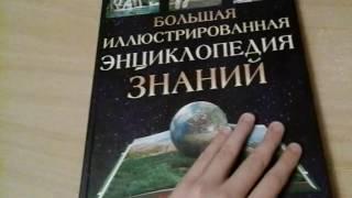 Большая иллюстрированная энциклопедия знаний 1 часть стр. 4-23