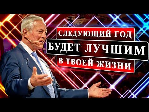 Брайан Трейси - Как Сделать 2020 Год САМЫМ ЛУЧШИМ ГОДОМ В ЖИЗНИ! Семинар Брайана Трейси в Москве!