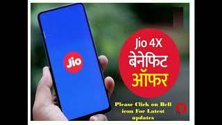 Jio New 4X Benefits Offer in Jun 2020 | Jio New Offer | 4X Ben…