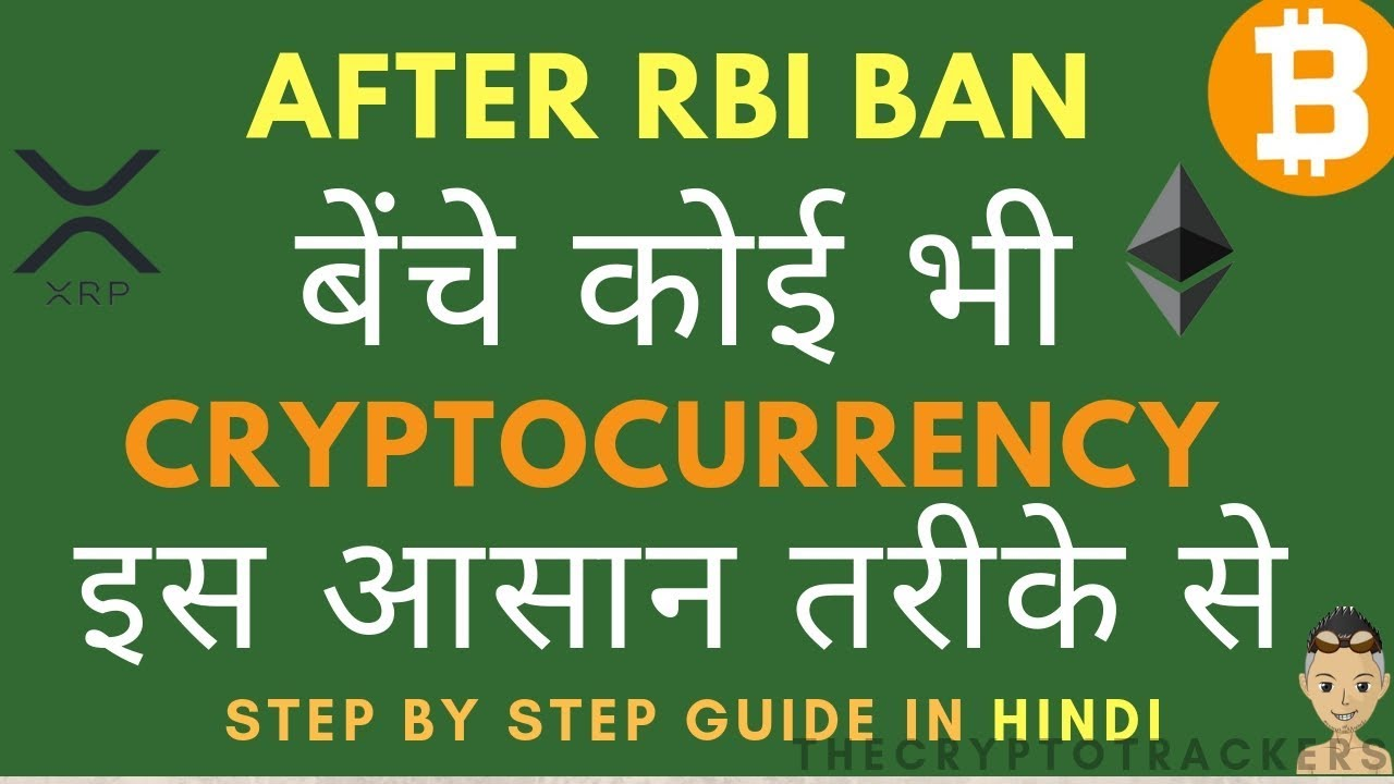 sell cryptocurrency in india