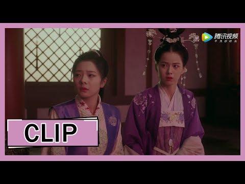 【惹不起的殿下大人 To Get Her】EP18 Clip 想要结盟黄贵妃的两人却差点被黄贵妃吓死