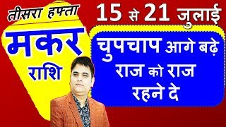 Makar Rashi 15se21 July 2019/Saptahik Rashifal/तीसरा हफ्ता/Capricorn 3rd Week July Horoscope Hindi
