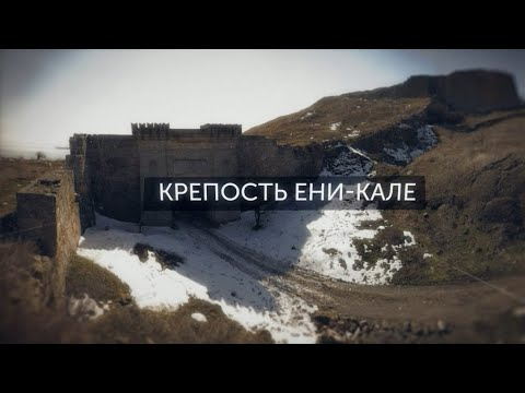 Память Крыма. Крепость