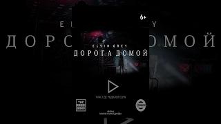 Дорога домой (фильм)
