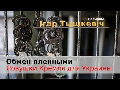 Обмен пленными: ловушки Кремля для Украины