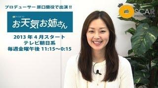 笛木優子 2013年4月よりテレビ朝日系 毎週金曜日午後11:15〜0:15でスタ...