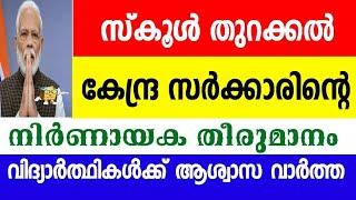 Kerala school re opening | latest school re opening news | kerala cm | education dept.central govt.