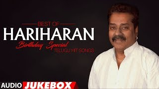 Hariharan Telugu Hit Songs Audio Jukebox Birthday Special | #HappyBirthdayHariharan