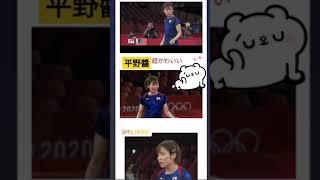 平野美宇選手は超かわいい