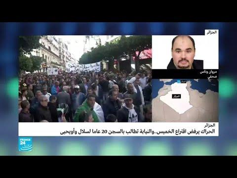 احتجاجات وانتخابات في الجزائر!!  - نشر قبل 25 دقيقة
