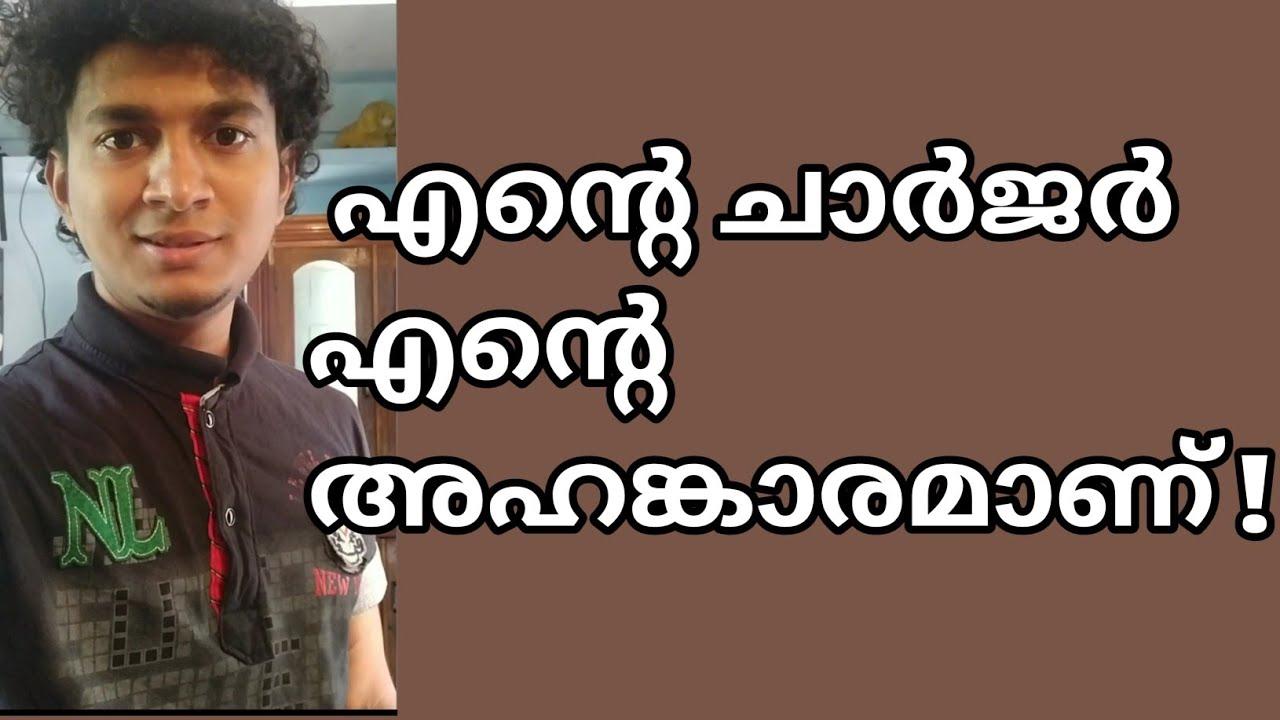 Download My New Charger / Malayalam Vine / Ikru