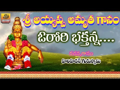 ఒరోరి-భక్తన్న-|-2018-ayyappa-songs-telugu-|-2018-ayyappa-bhajana-songs-telugu-|-ayyappa-swamy-songs