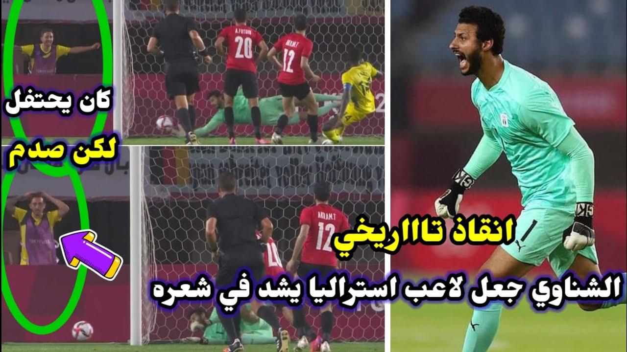 لقطة تااريخيه..محمد الشناوي جعل لاعب استراليا يشد في شعره بعد هذا الانقاذ😱الاعب كان يحتفل لكن!!