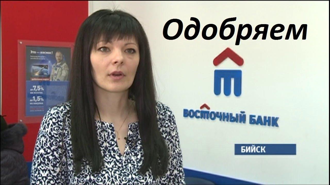 восточный банк кредиты отзывы