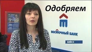Восточный экспресс банк отзывы / Отзыв о Восточном Экспресс Банке Воронеж!!!