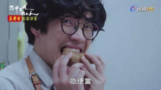 植劇場 📌 花甲男孩轉大人 01  第一集