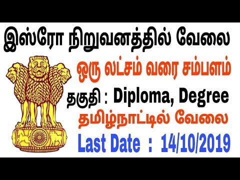 ISRO IPRC Recruitment 2019 - ISRO IPRC Mahendragiri Technical Assistant - Red Tamizha