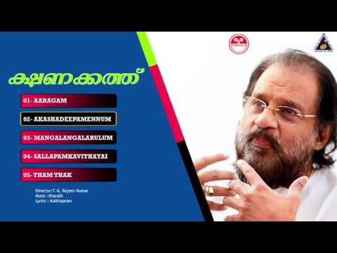 Kshanakkathu(ക്ഷണക്കത്ത് ) | Malayalam Movie Songs | Evergreen Yesudas Hits