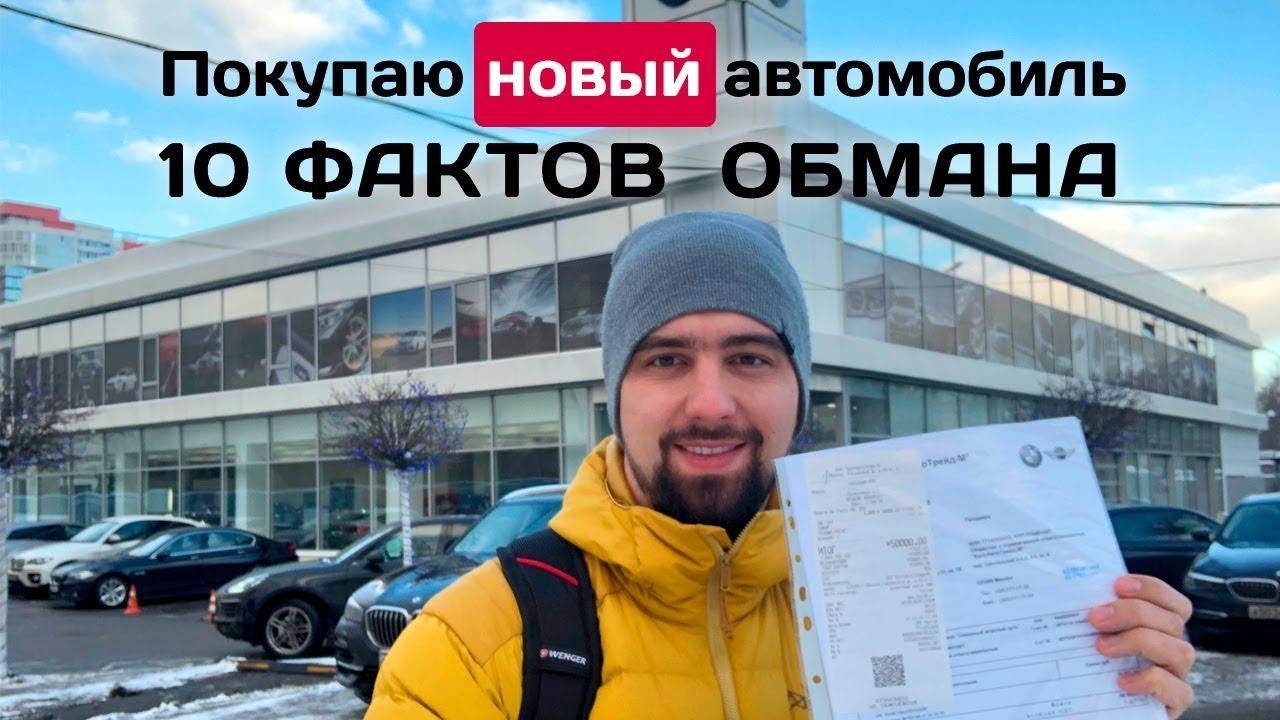 Обманы в автосалонах москвы отзывы фольксваген отзывы об автосалонах москвы