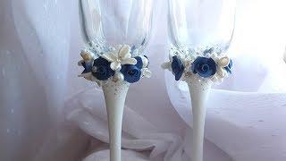 Свадебные бокалы в сине-белом/мастер класс/wedding glass