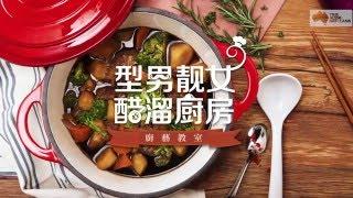 在家輕鬆做:日式馬鈴薯燉牛肉