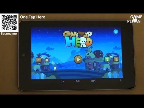 [Android] Game Plan #240 Одним пальцем