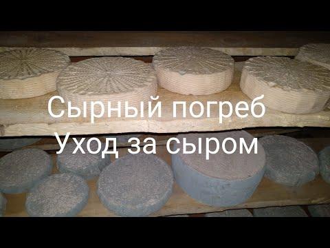 Аффинаж сыра в натуральной корочке. Уход за сыром в погребе.