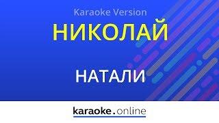 Николай - Натали & Николай Басков (Karaoke version) mp3