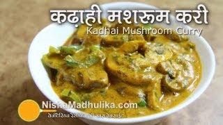 Kadai Mushroom Recipe -  Kadhai Mushroom Recipe Video