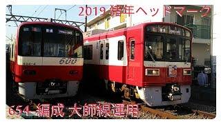 【猪年HM 京急120年の歩み号】2019/01/08 京急大師線を走行する600形・1500形
