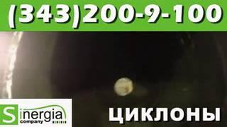 Циклоны СИОТ №2(Широкий ассортимент сухих циклонов СИОТ: пылеуловитель СИОТ, циклон СИОТ-М, скоростной промыватель СИОТ-М1...., 2015-04-09T15:09:03.000Z)