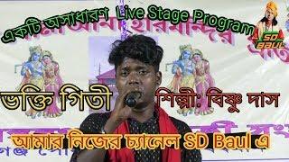 Vokti Geeti By BISHNU DAS