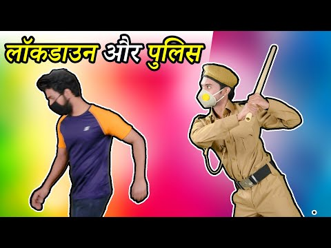 लॉकडाउन और पुलिस Lockdown & Police | Hindi Comedy | Pakau TV Channel