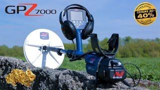 Minelab GPZ 7000 - Экспресс-обзор металлоискателя / МДРегион