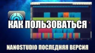 nanoStudio как пользоваться ( Обзор программы NanoStudio на русском)