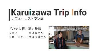 【Karuizawa Trip Info/カフェ・レストラン編】『ハナレ軽井沢』後編・シェフ 中道暢さん/マネージャー 大河原健さん