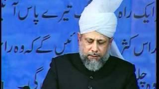 Jalsa Salana Qadian 2003, Concluding Address by Hadhrat Mirza Masroor Ahmad, Islam Ahmadiyyat (Urdu)