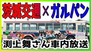 2013.01.04 23系統赤塚駅南口行き車内にて 大工町→大工町二丁目 いすゞU...